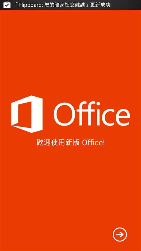 microsoft office mobile microsoft office mobile 免費 android iphone 開放下載