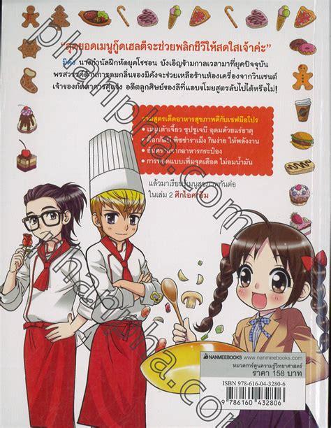 Cooking 1 By Cho Jae Ho สตาร เชฟก กสาวข ามเวลา เล ม 01 ตอน คล นฟ ดปะทะฟาสต ฟ ด