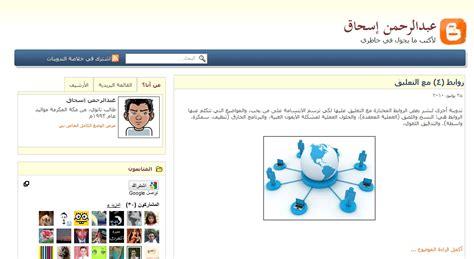 blogger themes arabic قوالب مدونات بلوجر blogger مدونة هكر العراق