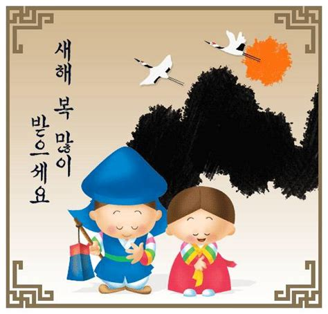 happy new year wishes in korean happy new year korean bayramtam