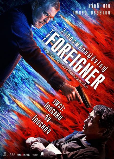 the foreigner 2012 imdb the foreigner movie poster 5 of 14 imp awards