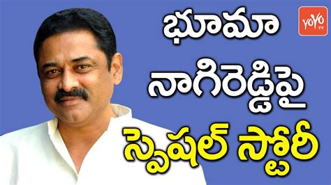 Channel Yoyo by భ మ న గ ర డ డ ప స ప షల స ట ర Special Story On