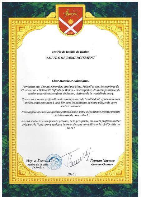 lettre de remerciement jumelage remise des remerciements de la ville de beslan solidarit 233 enfants de beslan