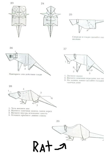 Origami Rat - origami rat image collections craft decoration ideas