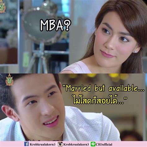 Mba Means Married But Available by เอาล ะพวกเรา หมอวรรษ เป ดทางละ Mba Married But Available