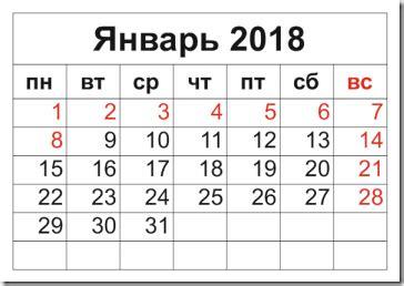 Календарь января 2018 года | printable 2018 calendar free