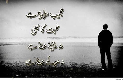best poetry best urdu poetry images for