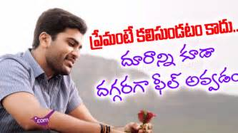 images of love telugu world best love quotes in telugu telugu love quotes world