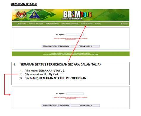 cara semak dan kemaskini permohonan br1m 2015 secara online cara semak status permohonan br1m 2016