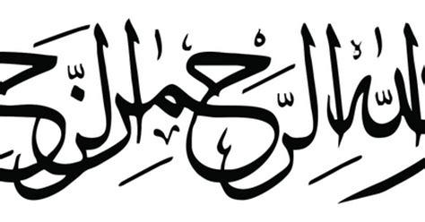 tulisan  bacaan bismillah arab latin  artinya