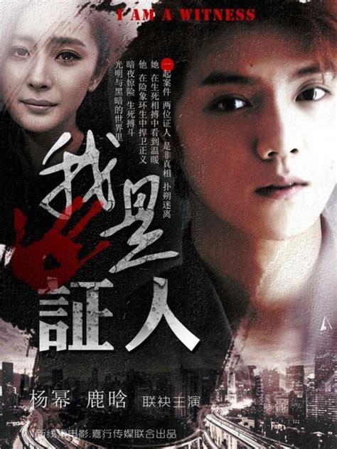 film yang dibintangi luhan exo film terbaru luhan eks exo rilis trailer perdana celeb