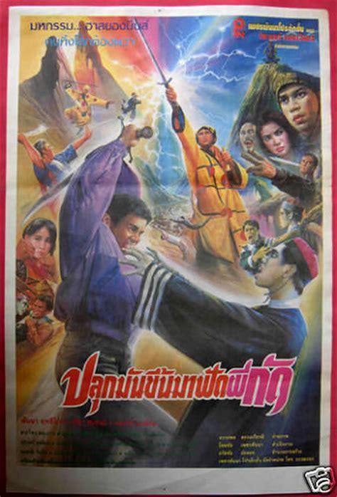 film vamfir china chinese vampire a thai b movie posters