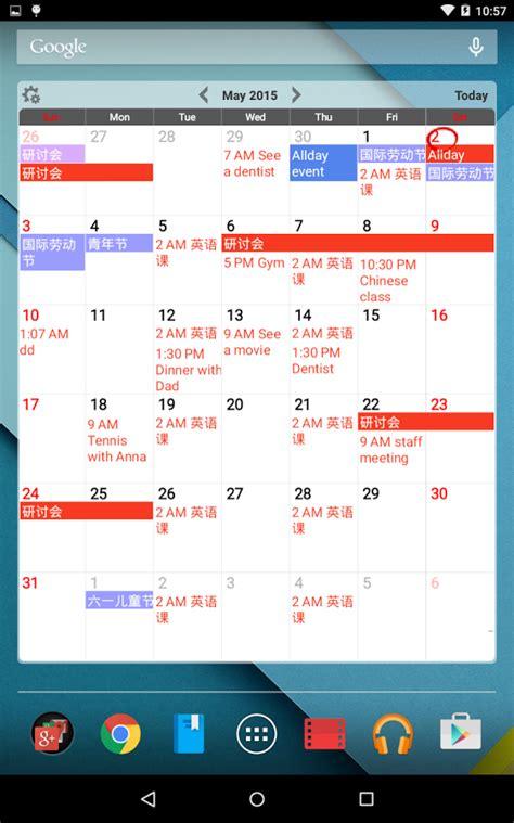 calendar widgets calendar widgets 187 apk thing android apps free download