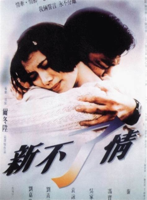 poster film endless love photos from endless love 1994 1 chinese movie