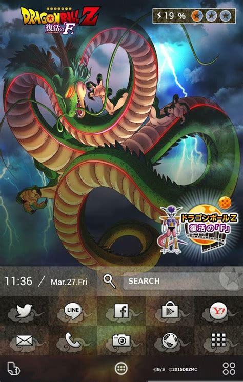 themes dragon ball z android ドラゴンボールz 復活の f 壁紙きせかえ スマホ ライブ壁紙ギャラリー