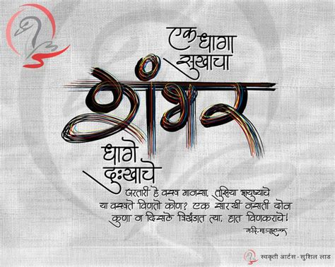 Wedding Album Quotes In Marathi by 379 Best Marathi Images On Marathi Poems