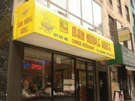 main noodle house main noodle house new york city midtown ristorante recensioni numero di telefono