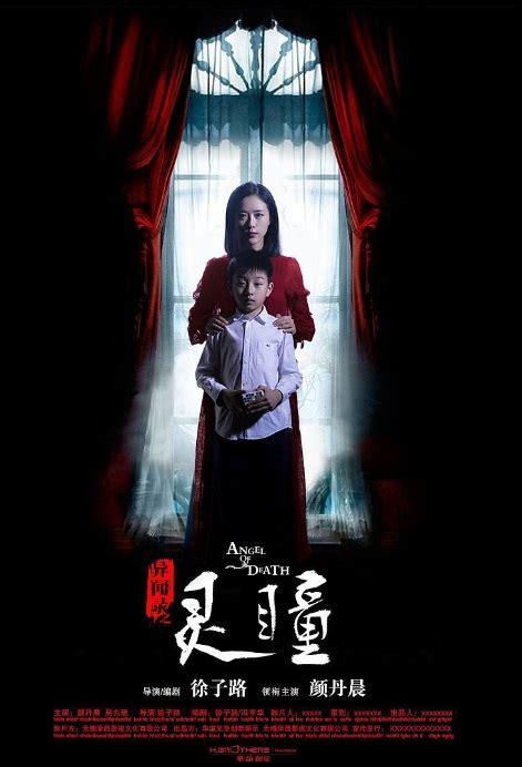 film china horor 2017 chinese horror movies china movies hong kong