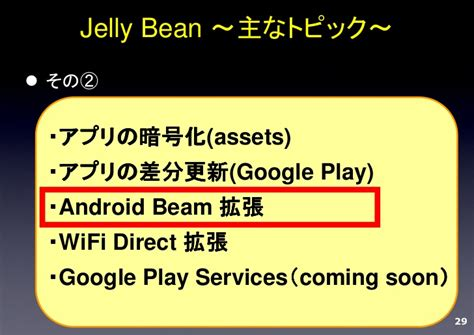 android beaming service jagys android41 開発ツール紹介