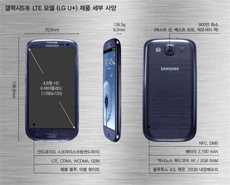 Samsung S3 Lte Korea Samsung Galaxy S3 Mit Und Lte In S 252 Dkorea Ab