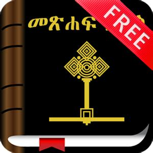 holy bible in amharic free android apps on google play