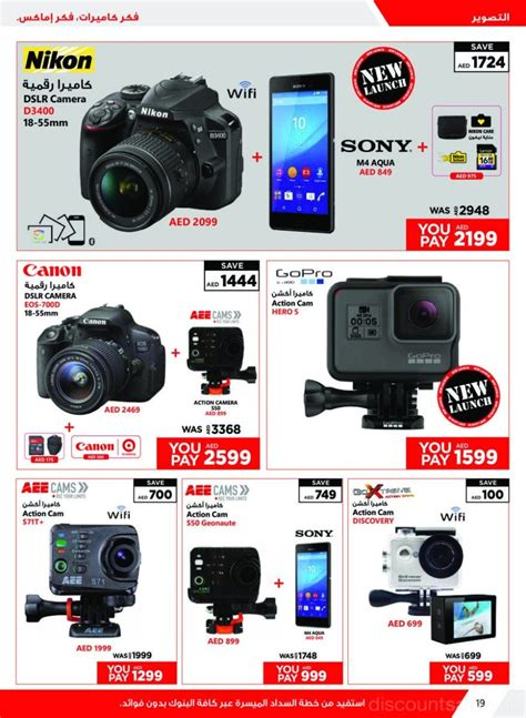 dslr offers dslr discount offers emax discountsales ae