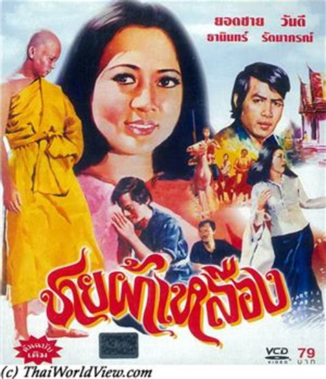 thailand film video thai cinema