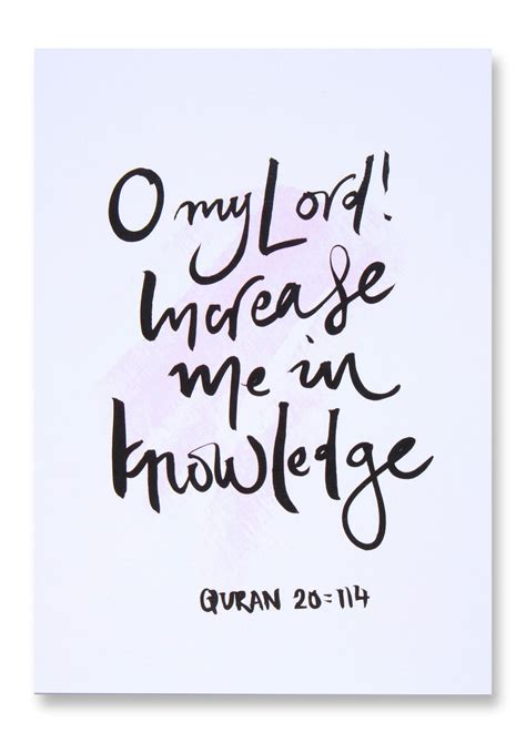 printable islamic quotes increase me in knowledge islamic art print word