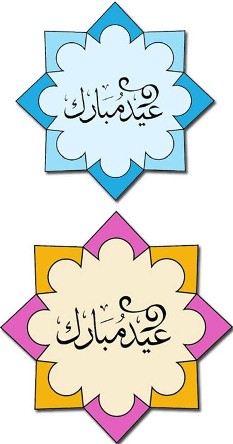 free printable eid card templates eid card templates ramadan eid