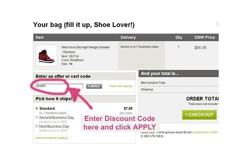 dsw coupons for online shopping