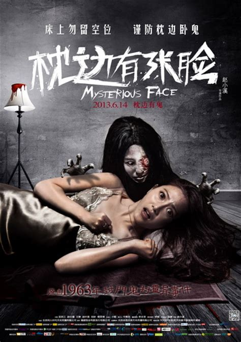 film china horor horror movies fear is universal people s daily online
