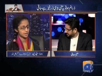 jirga with saleem safi   tv shows geo news geotv