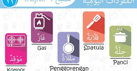 Spatula Di Pasar kosakata harian bahasa arab 011 alat kebersihan
