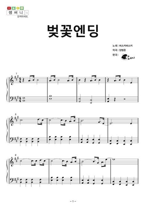악보 게시판 > 버스커 버스커 - 벚꽃엔딩 (쉬운악보) by 쌤써니
