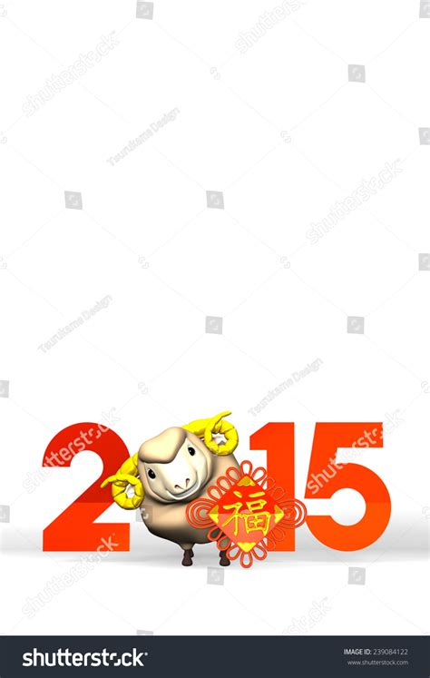 new year 2015 year of the sheep or goat 3d render illustration for the year of the sheep 2015