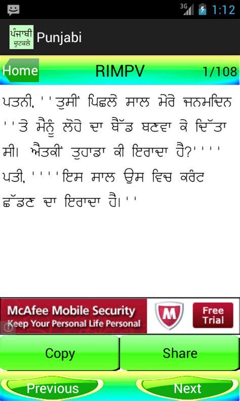 best facebook status in punjabi search results punjabi status in punjabi font punjabi status for facebook