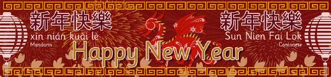 printable chinese new year banner search results for chinese new year banner printable
