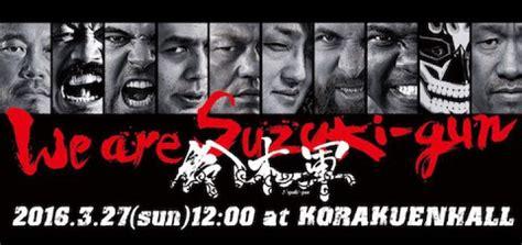 鈴木軍興行 3月27日後楽園ホール we are suzukigun 2 の対戦カード update