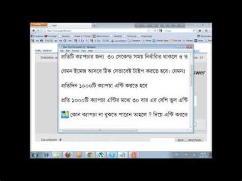 php tutorial youtube bangla captcha entry tutorial in bangla neat ict youtube