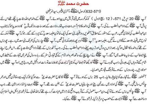 biography of hazrat muhammad in hindi pdf islamic history the life of prophet muhammad pbuh www