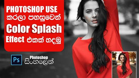 photoshop cs5 tutorial color splash effect color splash effect photoshop tutorial sinhala youtube