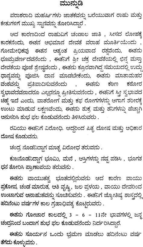 in kannada with pictures pdf ಕಳ ಸರ ಪ ಯ ಗ kala sarpa kannada