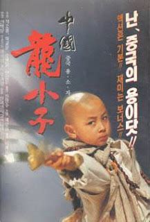 download film boboho super mischieves asian movies 21 super mischieves 1995 hk movies