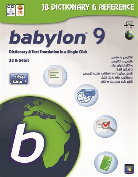 uz free definitions by babylon free dictionary desktop tools with pronunciation