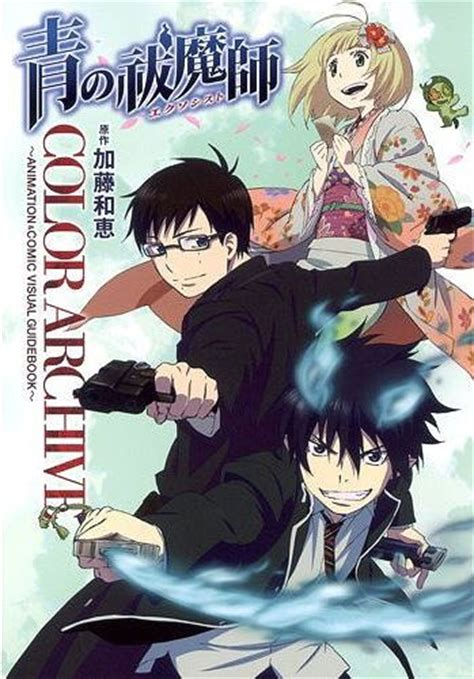 blue exorcist film wiki ao no exorcist color archive animation comic visual