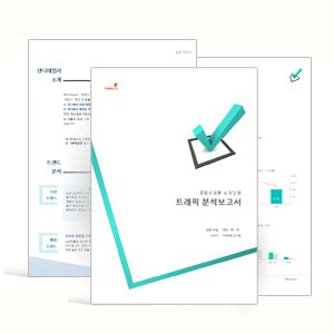 powerpoint layout a4 traffic reports word template cover sle ppt 트래픽