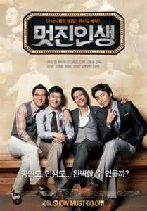 korean biography movie the story of my life korean movie 2011 멋진 인생