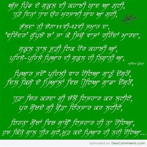 Di And Jiju Sms Marati by School Di Kahani Desicomments
