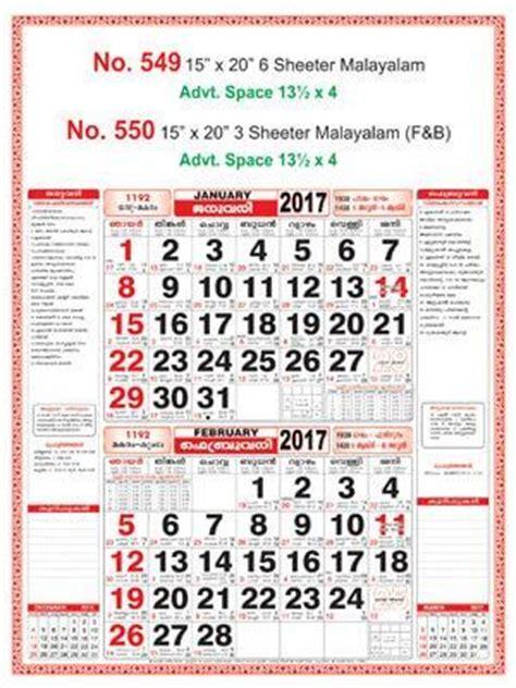 Calendar 2017 Pdf Malayalam R549 Malayalam 6 Sheeter Monthly Calendar 2017 With 2