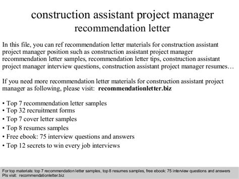construction assistant project manager recommendation letter